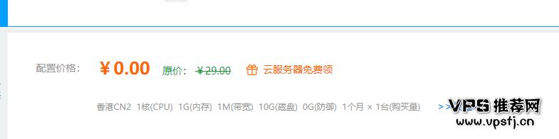 香港主机推荐_奇维云 – 开业大礼香港VPS 1核1G1M 首月0元