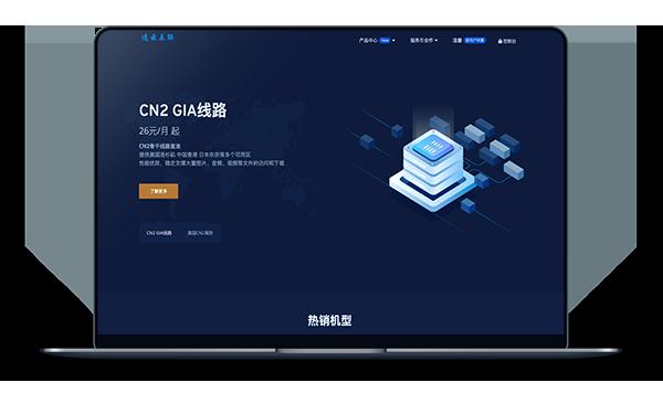 香港云服务器_速云互联-香港GIA云服务器28元月付起测评