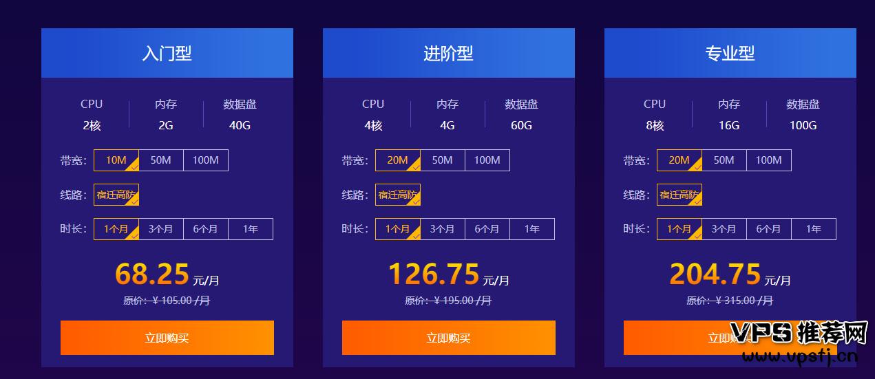 宿迁移动高防,创梦网络2核2G10M 60/月 16核16G独服 300/月起