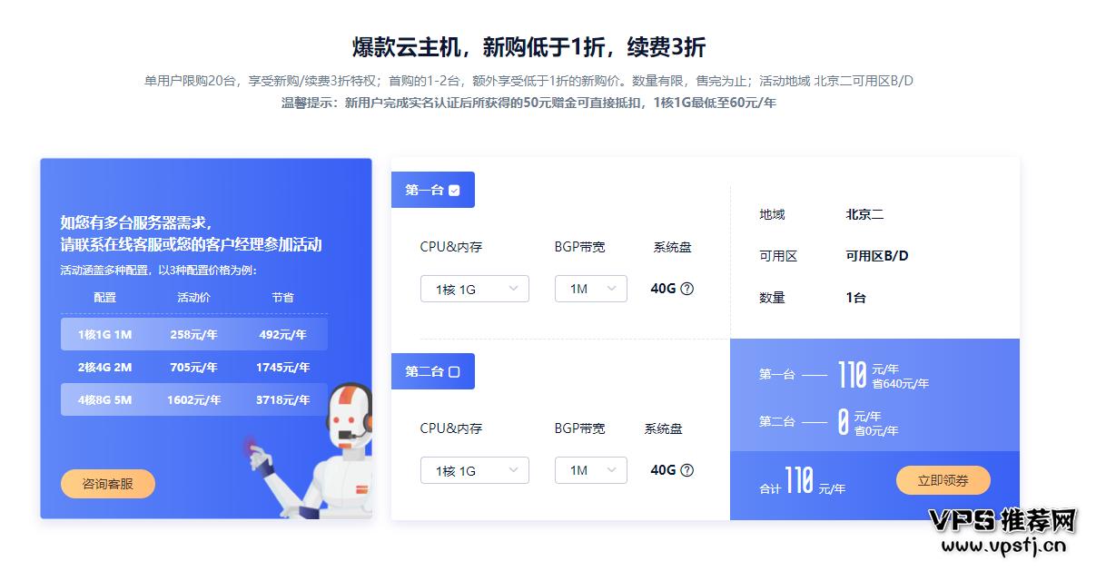 UCloud云服务器:北京BGP二区1核1G地址60/年