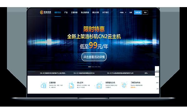 枣庄高防_百纵科技-10M带宽100G高防130月付