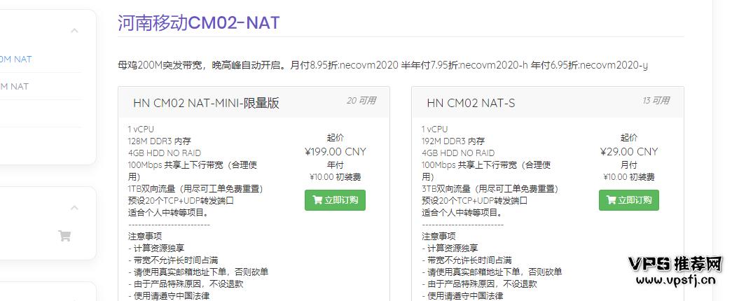 便宜的vps_NecoVM – 河南移动NATVPS ,100M无限流量,不实名,中转机,15元起