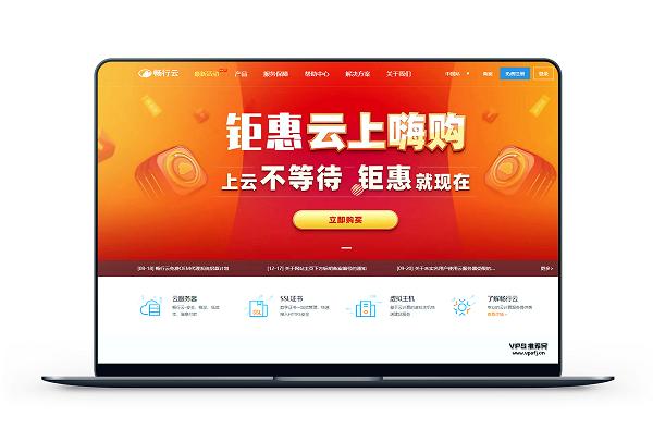 香港机房_畅行云 – 钜惠上云全场100G高防8.5折起