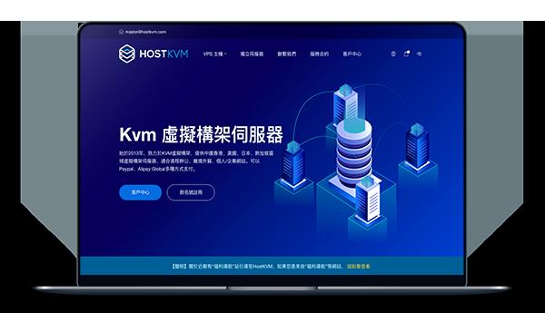 HOSTKVM香港CN2 vps适合科学上网的vps