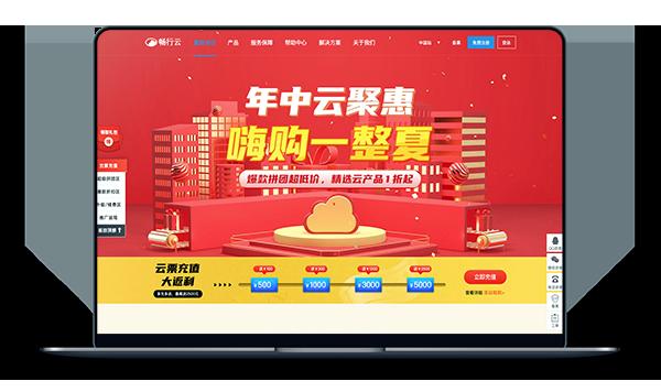 香港服务器_畅行云年中团购 60元/年三地BGP线路测评