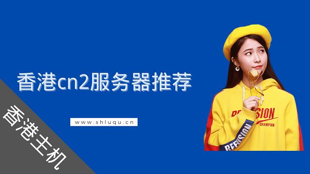 Hong Kong cn2 server recommendation