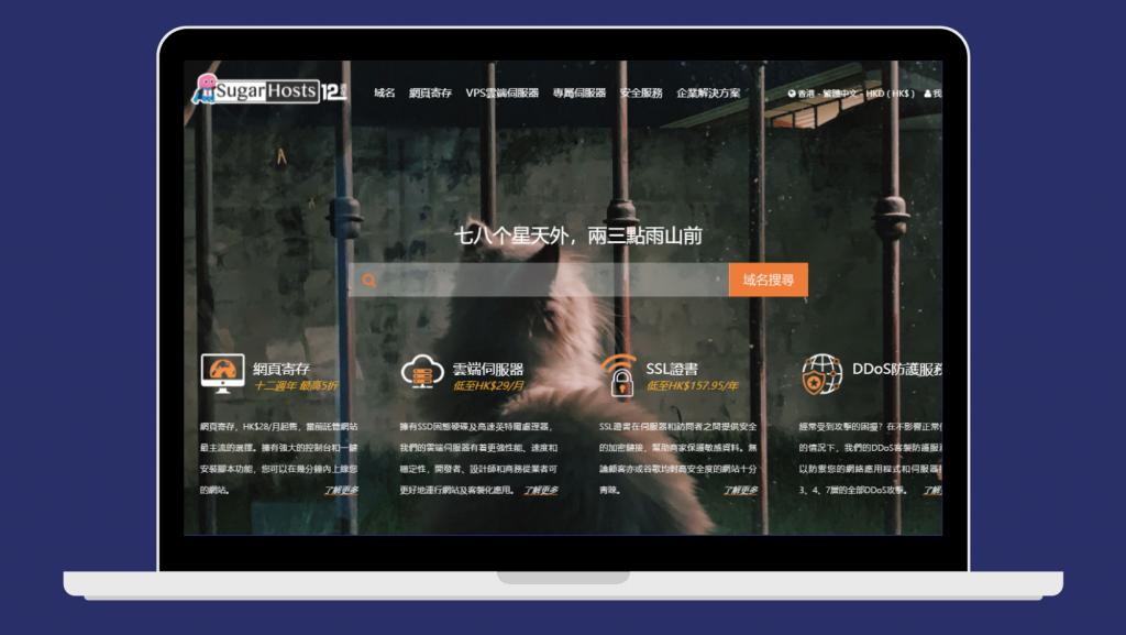 香港云VPS -糖果主机优惠信息