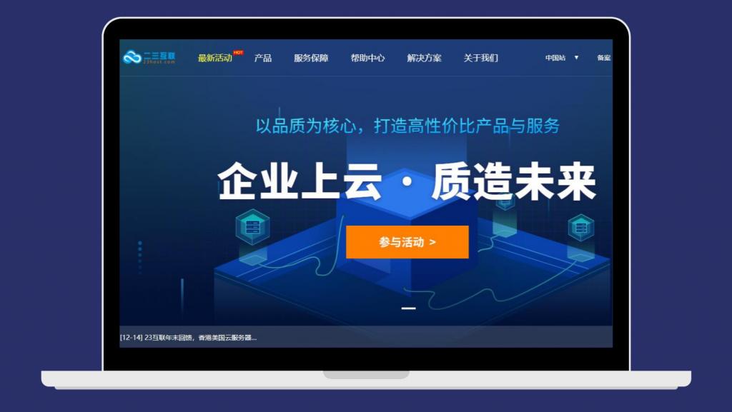 香港云服务器_23互联沈阳高防VMWare无限流量测评