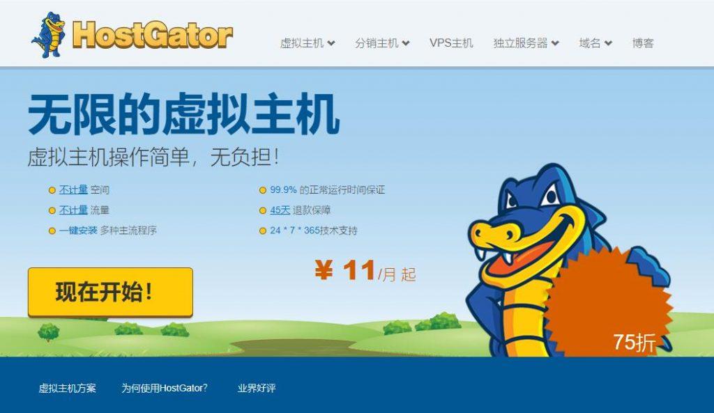 HostGator服务器怎么样?