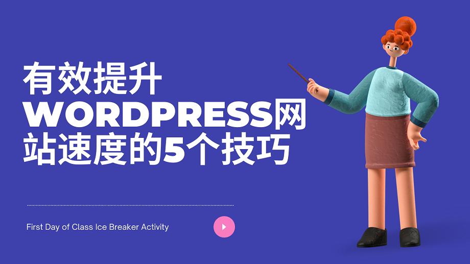 有效提升WordPress网站速度的5个技巧