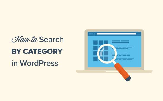 如何在 WordPress 中按类别搜索