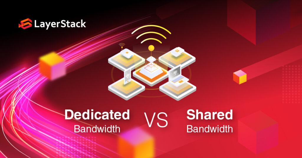 共享带宽与专用带宽—哪一种适合您?