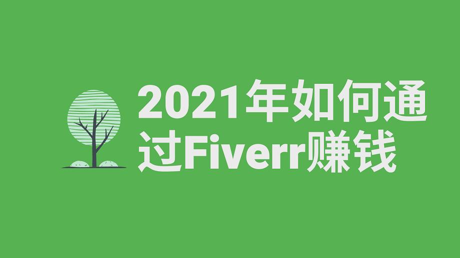 2021年如何通过Fiverr赚钱