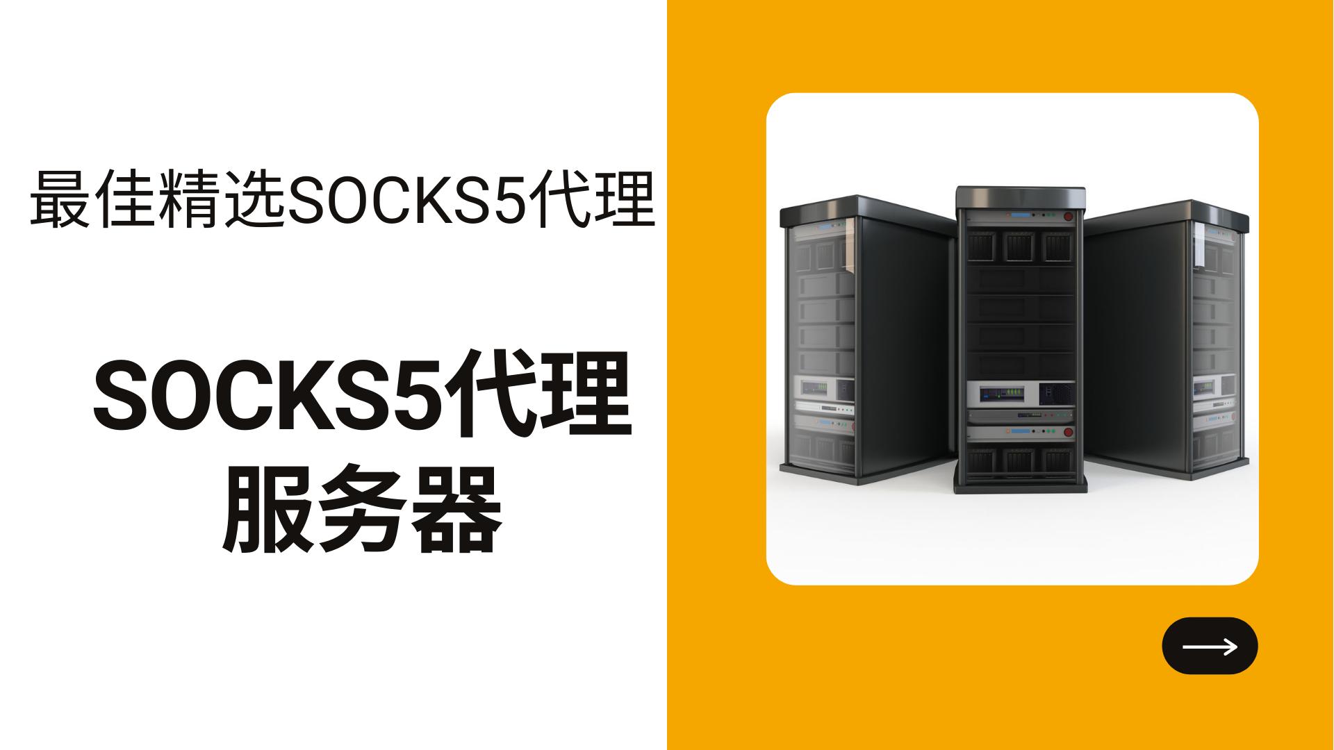 SOCKS5代理服务器