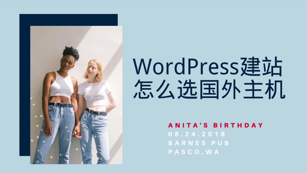 WordPress建站怎么选国外主机