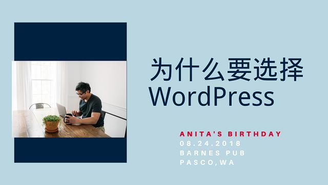 为什么要选择WordPress?
