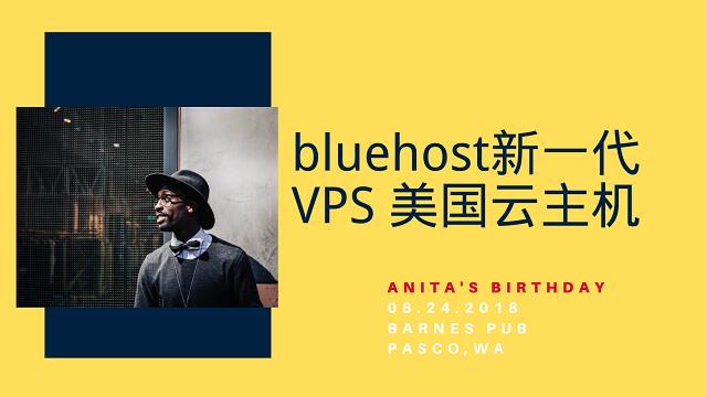 bluehost新一代VPS 美国云主机
