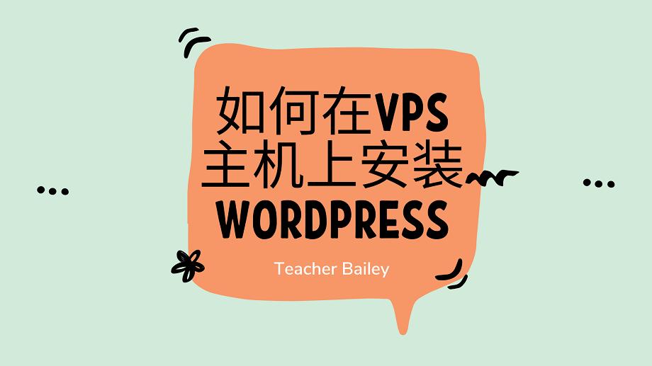 如何在VPS主机上安装WordPress