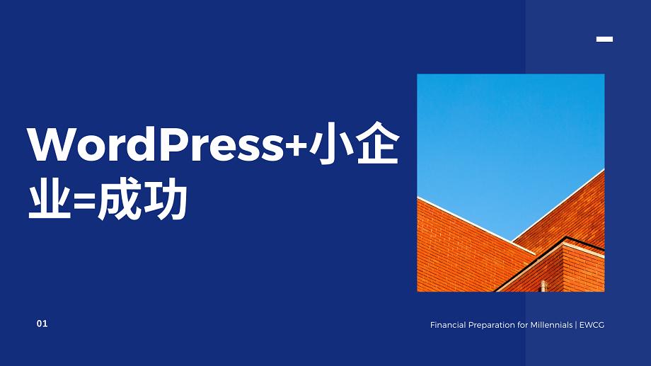 WordPress+小企业=成功