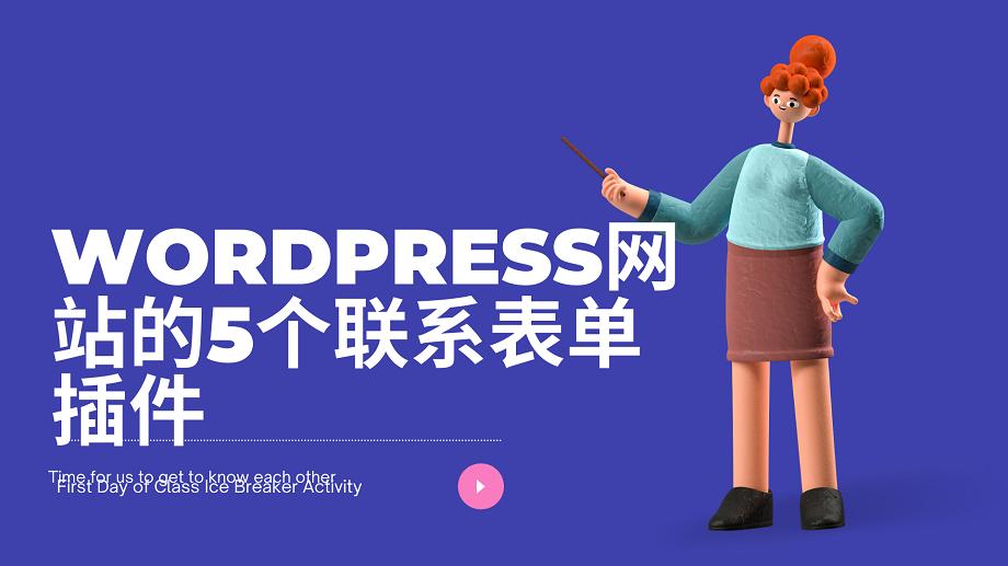 WordPress网站的5个联系表单插件