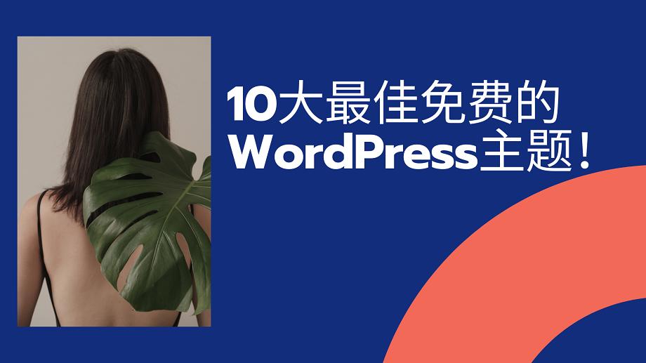 10大最佳免费的WordPress主题!