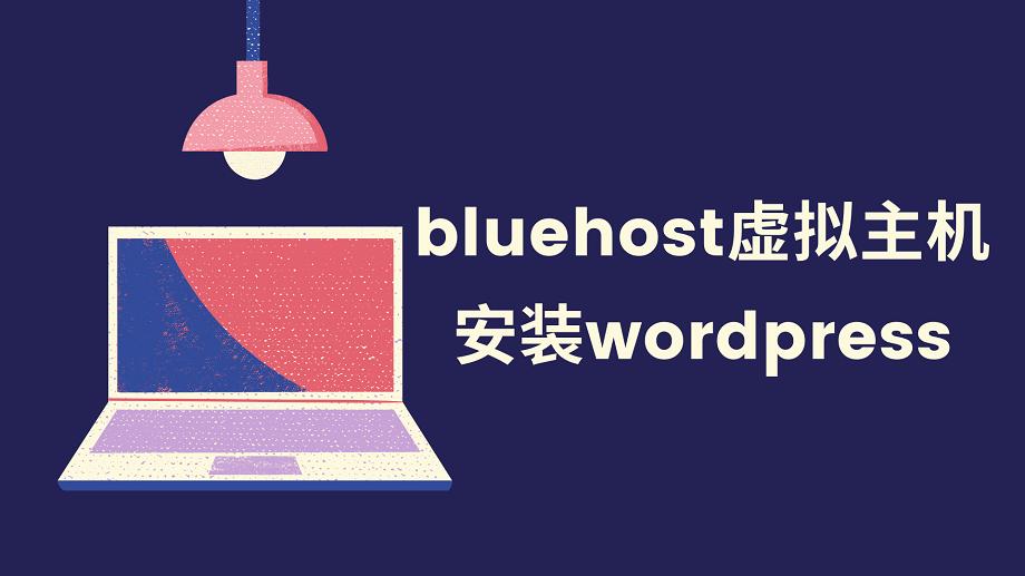 bluehost虚拟主机架设WordPress程序站点的全过程记录