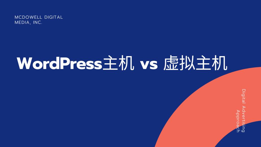 WordPress主机 vs 虚拟主机