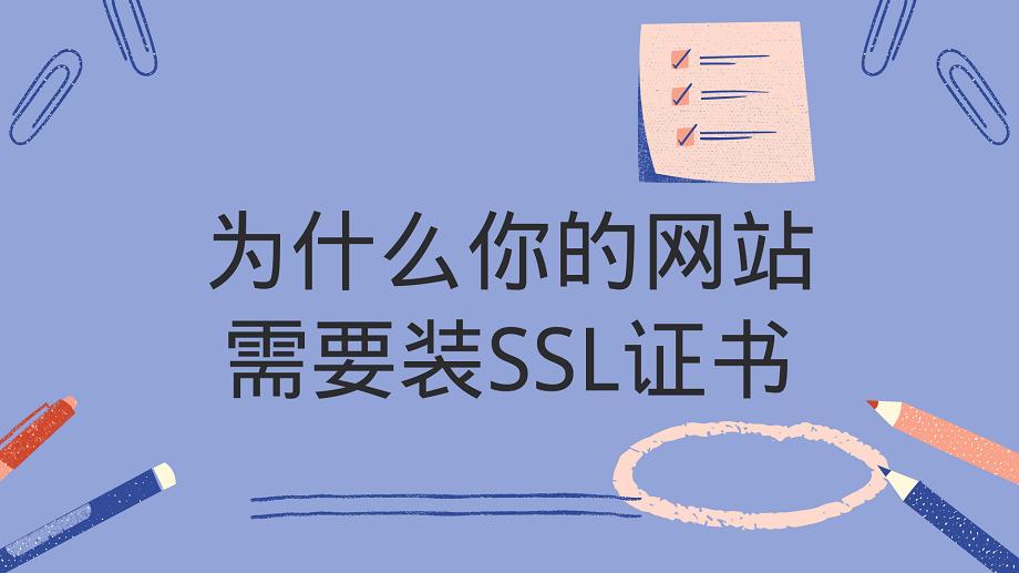 为什么你的网站需要装SSL证书
