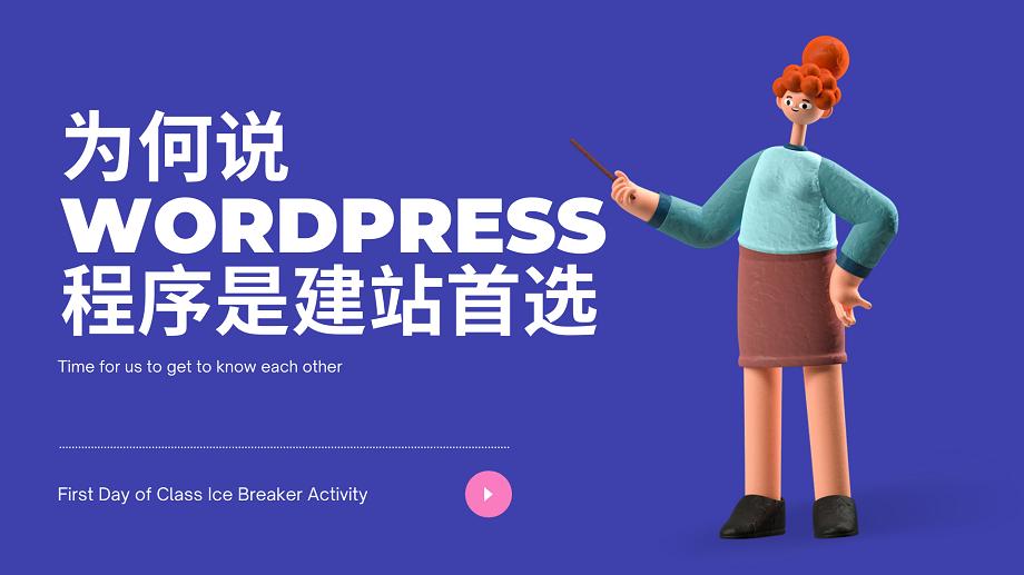 为何说WordPress程序是建站首选