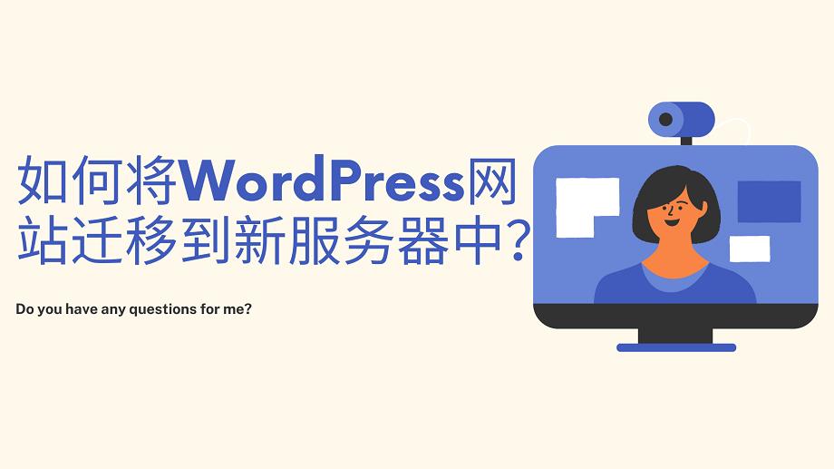 如何将WordPress网站迁移到新服务器中?