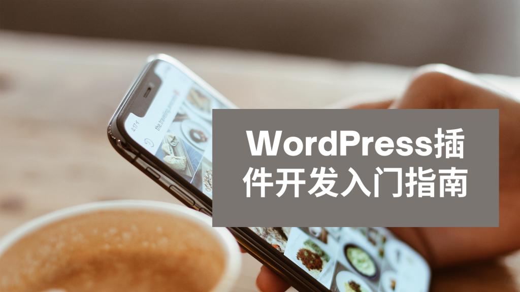 WordPress插件开发入门指南
