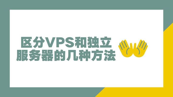 区分VPS和独立服务器的几种方法