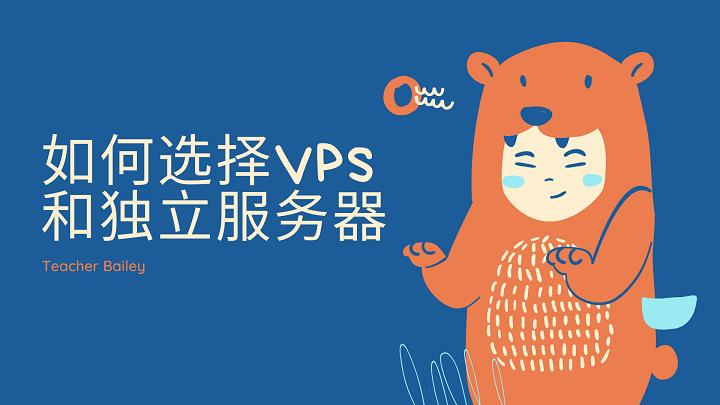 如何选择VPS和独立服务器