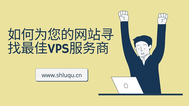 如何为您的网站寻找最佳VPS服务商