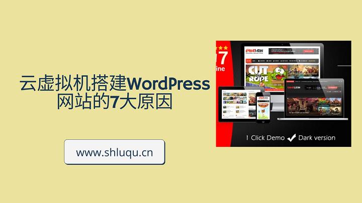 云虚拟机搭建WordPress网站的7大原因