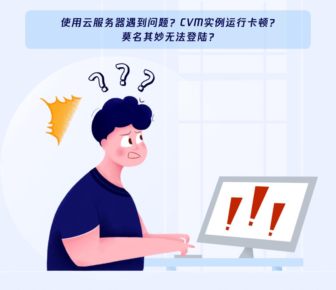 使用云服务器遇到问题,怎么办?