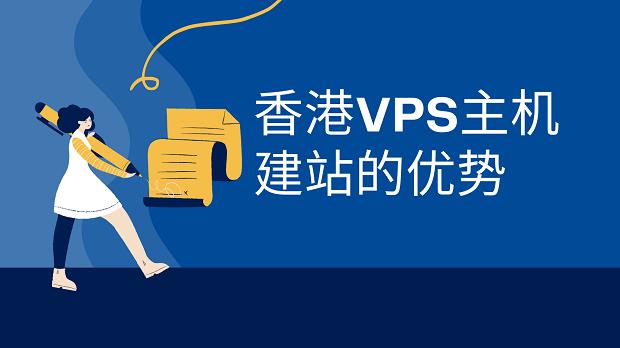 香港VPS主机建站的优势