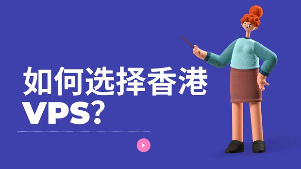 如何选择香港VPS?
