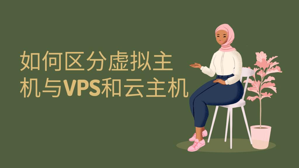 如何区分虚拟主机与VPS和云主机
