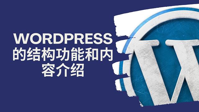 WordPress的结构功能和内容介绍