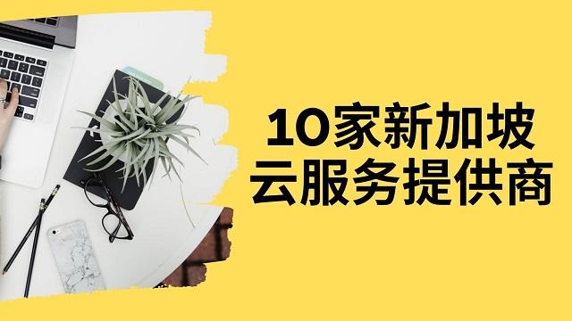 10家新加坡云服务提供商