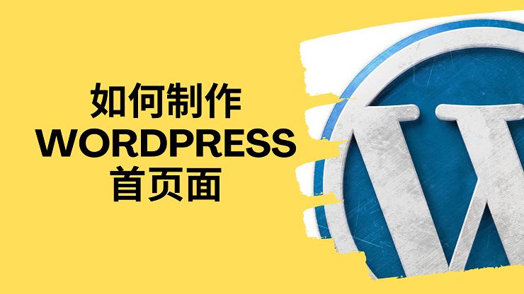 如何设计符合seo的WordPress首页面