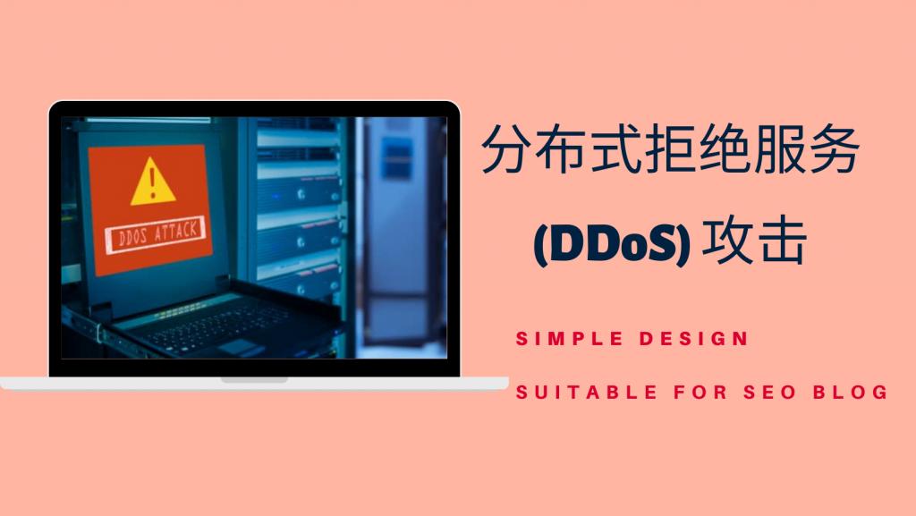 使用云专用服务器进行分布式拒绝服务 (DDoS) 攻击
