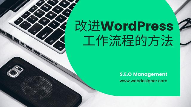 改进WordPress工作流程的方法