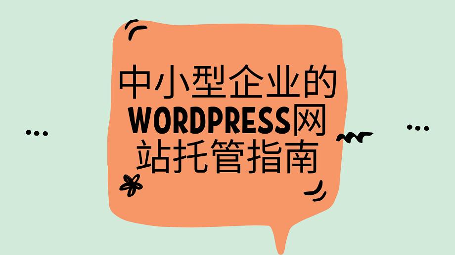 中小型企业的WordPress网站托管指南