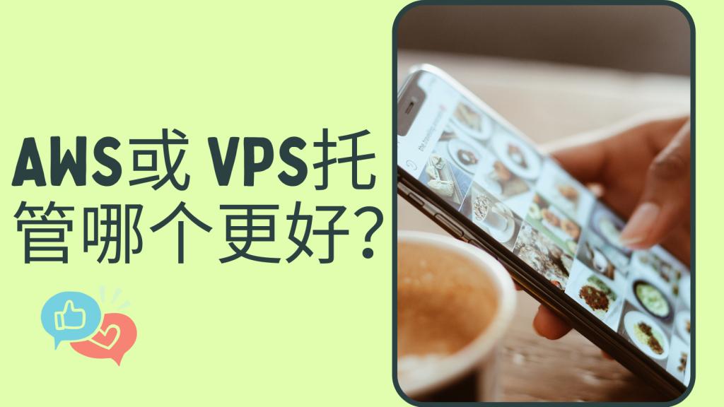 AWS或 VPS托管哪个更好?