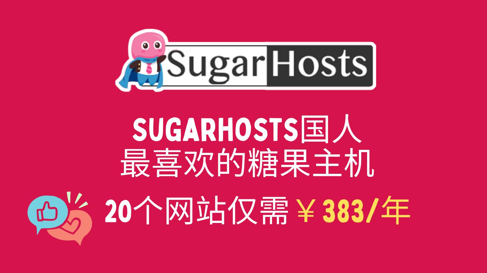 Sugarhosts国人最喜欢的糖果主机