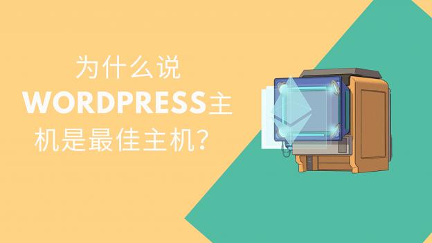 为什么说WordPress主机是最佳主机?