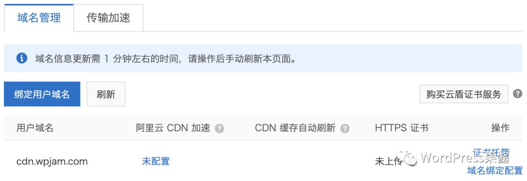 WordPress博客使用阿里云对象存储OSS进行静态资源CDN加速
