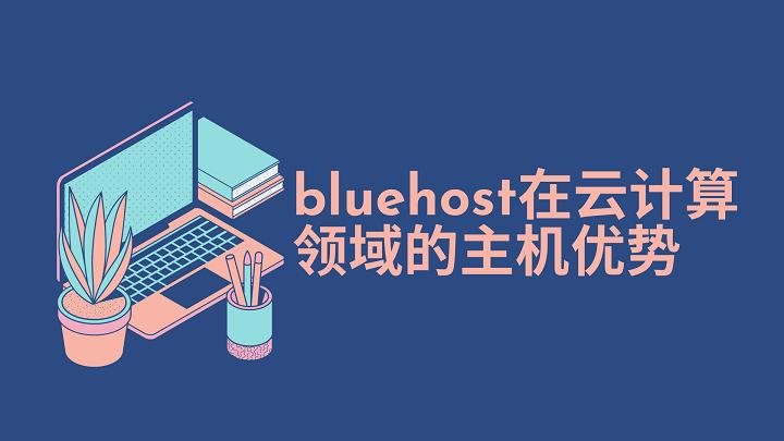 bluehost在云计算领域的主机优势